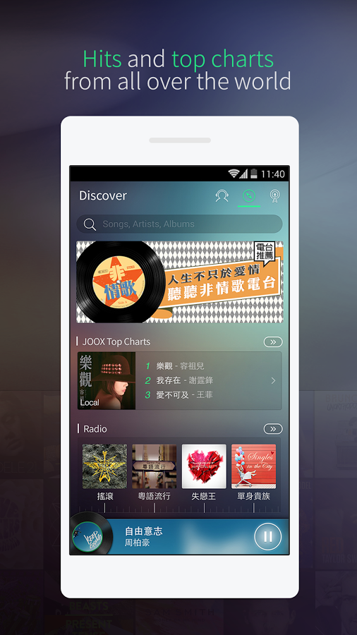 JOOX Music » Apk Thing - Android Apps Free Download