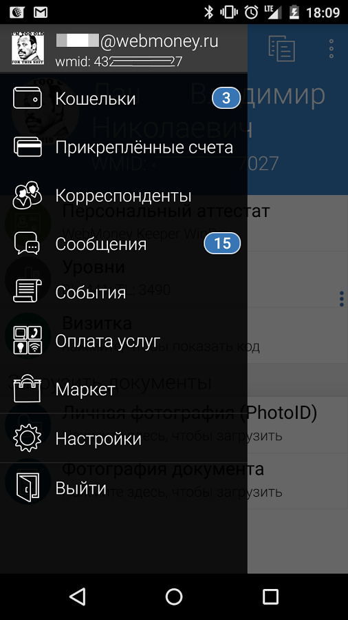 WebMoney Keeper » Apk Thing - Android Apps Free Download