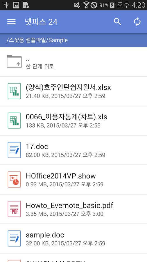 Hancom Office Netffice 24 Apk Thing