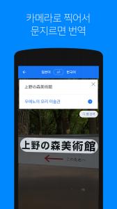 Naver papago Translate