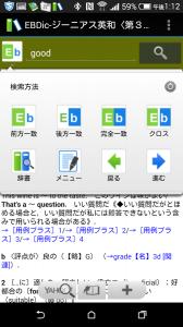 EBDic